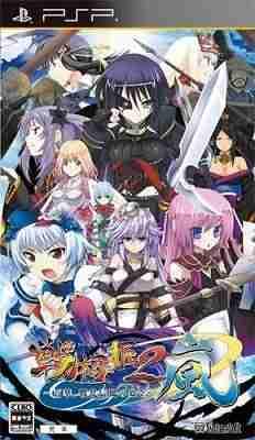 Descargar Sengoku Hime 2 Arashi [JAP] por Torrent